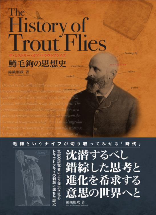 The History of Trout Flies